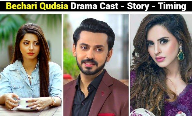 Bechari Qudsia Drama Cast - Story - OST - Timing